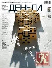 Журнал Книга Коммерсантъ. Деньги № 26 июль 2015