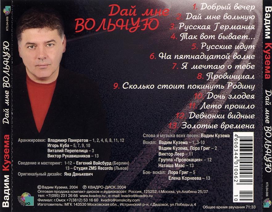 Песни Вадима Куземы