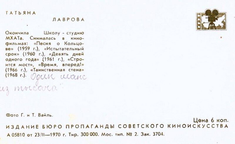 Татьяна Лаврова. 0001.jpg