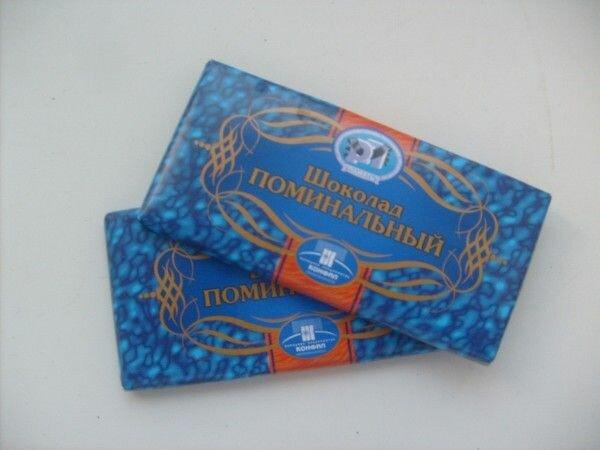 Поминальные конфетки от волгоградской фабрики