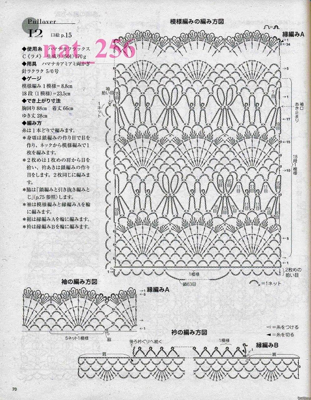Японские модели крючком Записи в рубрике японские модели крючком 80