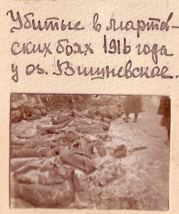 Убитые в мартовских боях 1916 года у оз. Вишневское