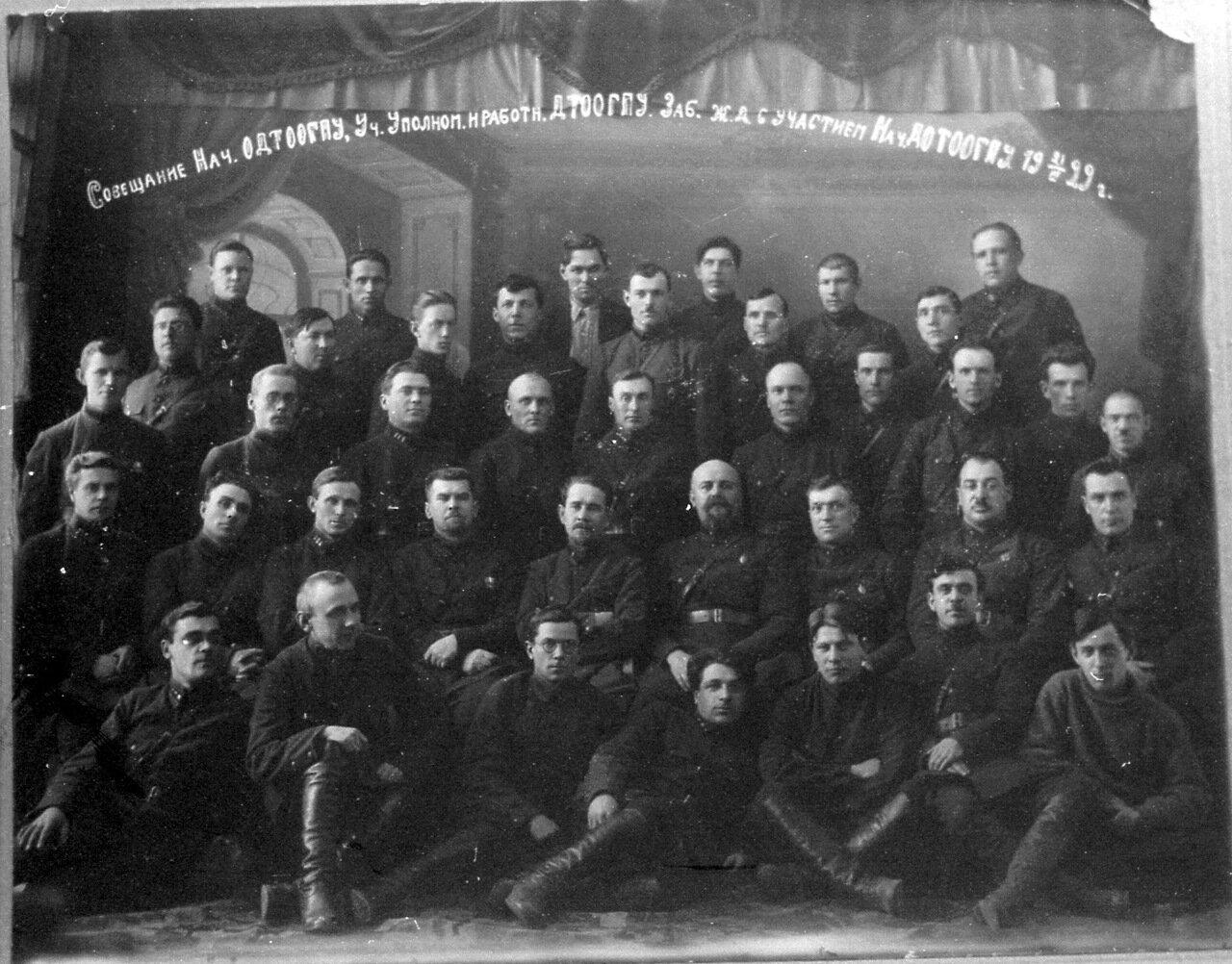 Совещание Нач Отд.ООГПУ. 1929