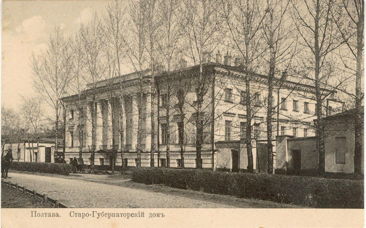 Старо-Губернаторский дом