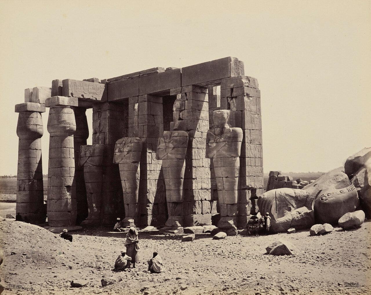17 марта 1862. Северный портик и поверженный колосс (голова статуи Рамсеса II), Рамессеум, Фивы