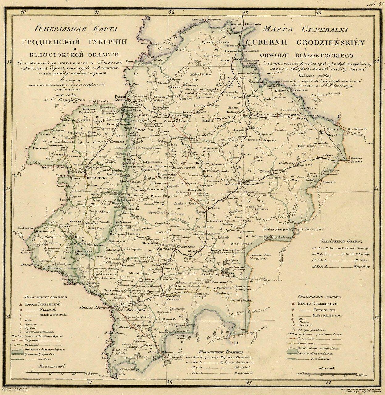 04. Гродненская губерния и Белостокская область. 1820
