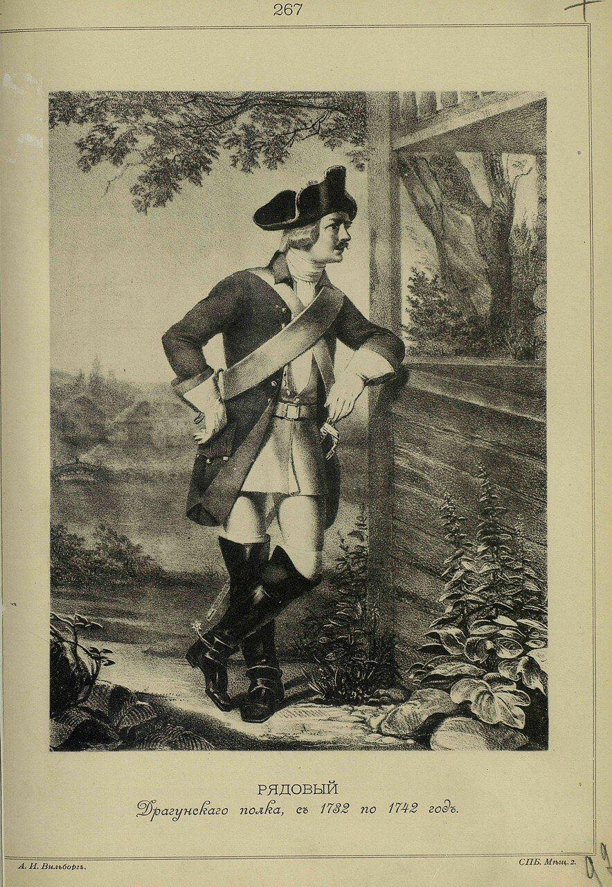 267. РЯДОВОЙ Драгунского полка, с 1732 по 1742 год