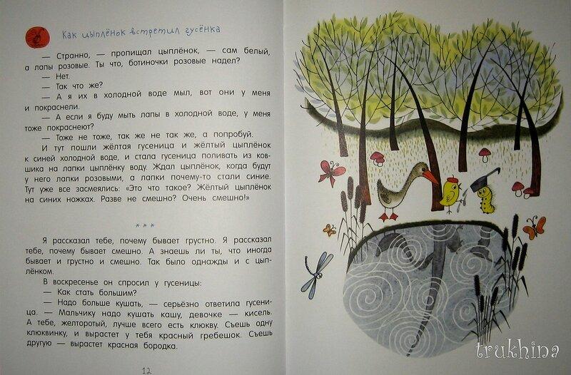Смешная сказка цыферов читать с картинками, самой лучшей открытки