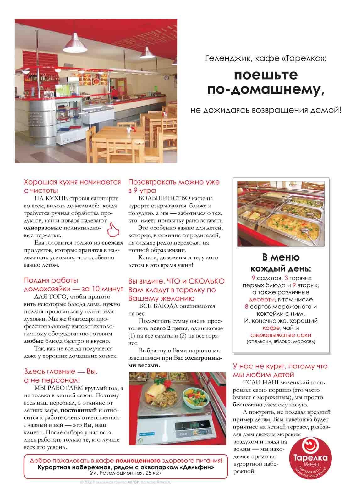 Печатная реклама, Денис Богомолов, кафе «Тарелка»