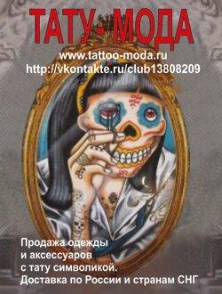 Татуированная одежда и tattoo вещи