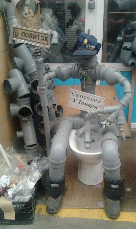 """Сантехника """"У Тамары"""" - пластиковый робот"""