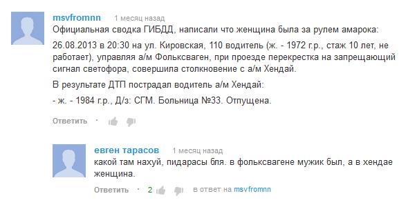 Комментарий автора видео, подтверждающий, что за рулём был мужчина