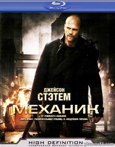 Механик / The Mechanic (2010/HDRip)