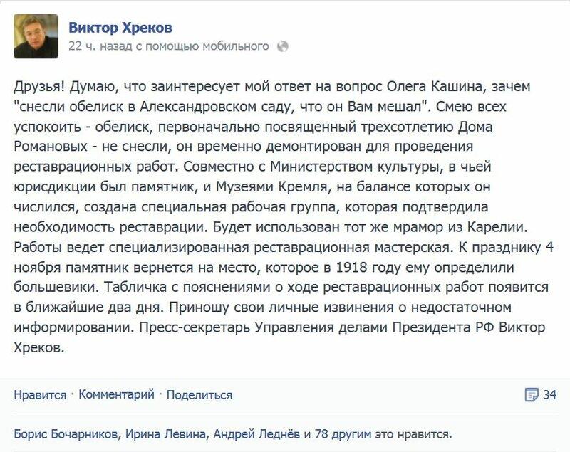 В. Хреков о сносе обелиска в Александровском саду