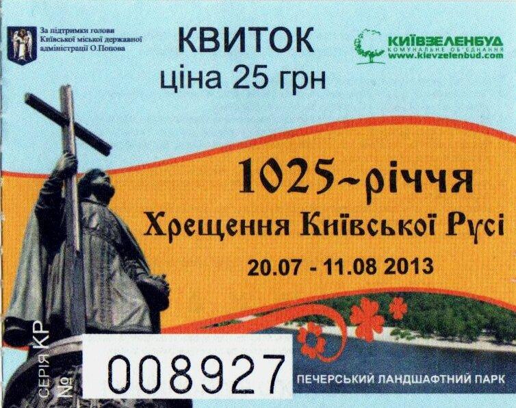Входной билет на выставку в честь 1025 летия Крещения Руси