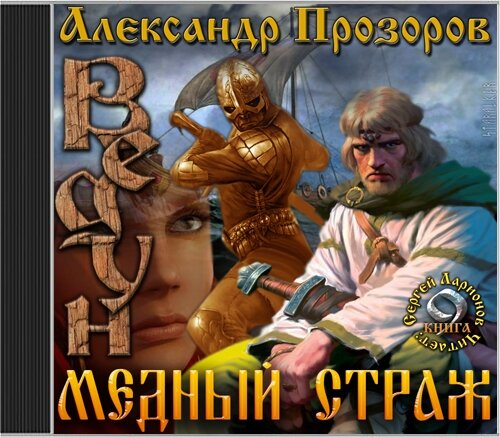 Прозоров Александр. Медный страж