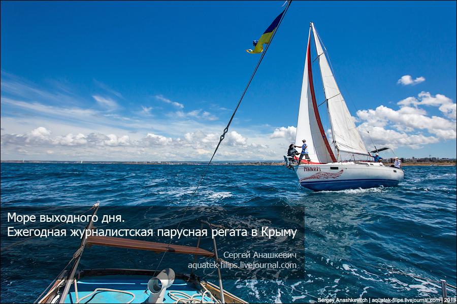 Журналистская парусная регата в Севастополе