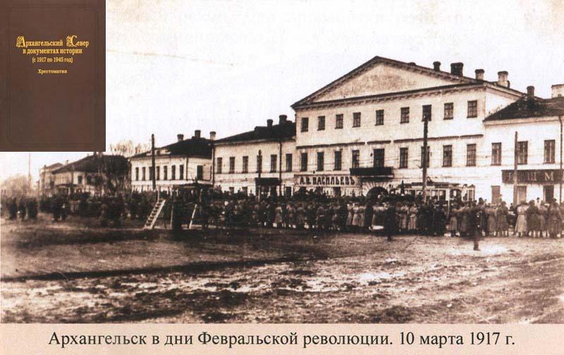 07_Архангельск НЕ в дни Февральской оеволюции.jpg