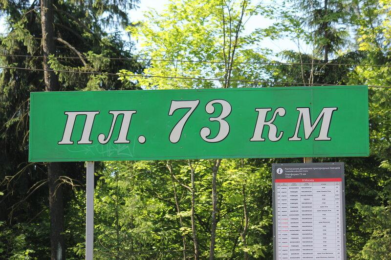 73 км