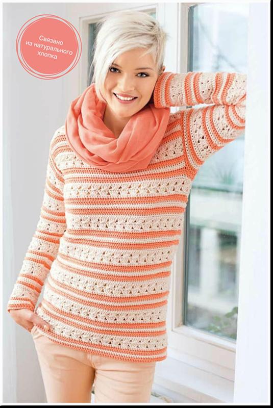 Абрикосовый пуловер