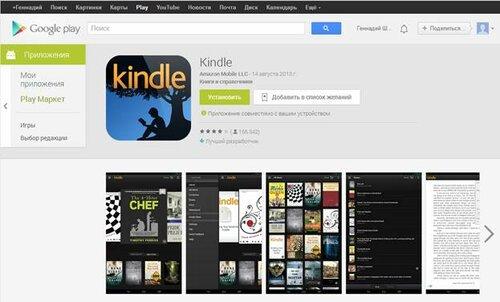 Kindle в магазине Google Play