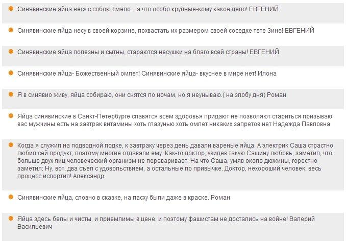 """Конкурс частушек птицефабрики """"Синявинская"""""""