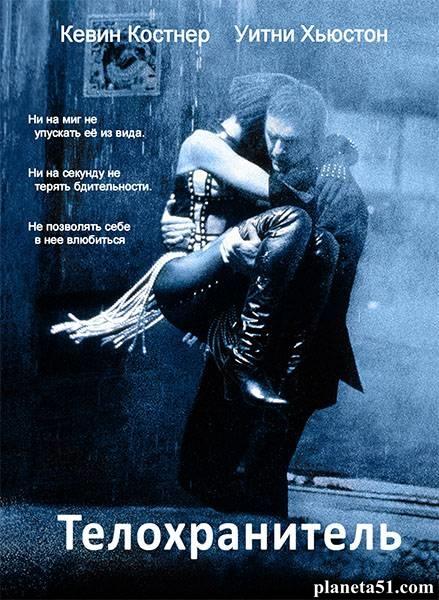 🎥 телохранитель (1992).