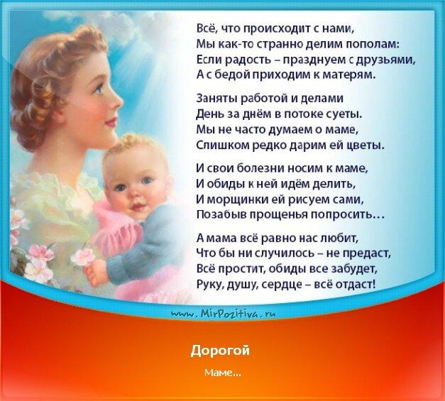 позитивчик дня - Дорогой Маме...