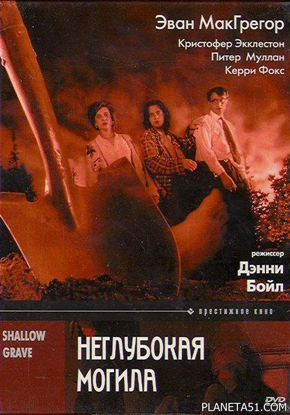 Неглубокая могила / Shallow Grave (1994/BDRip/1400)
