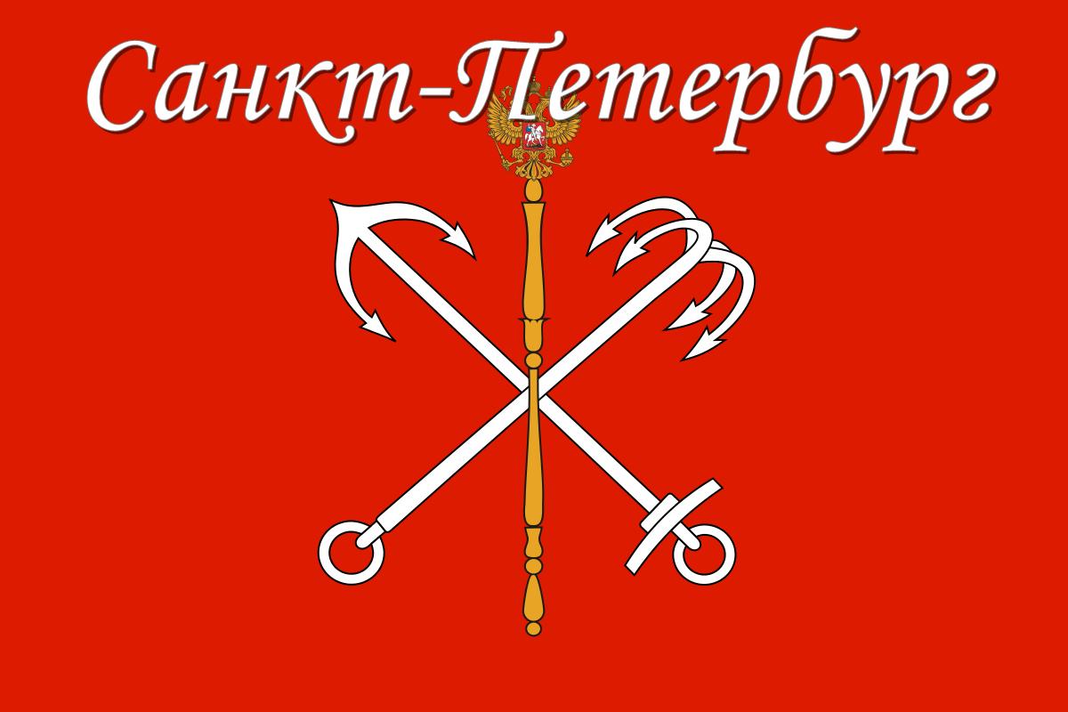 Санкт-Петербург.png
