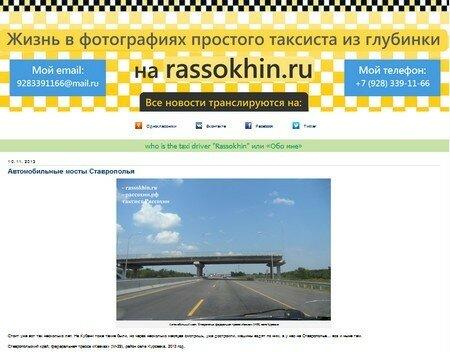 Блог таксиста
