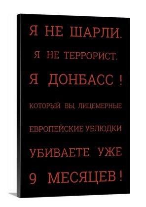 Я Донбасс