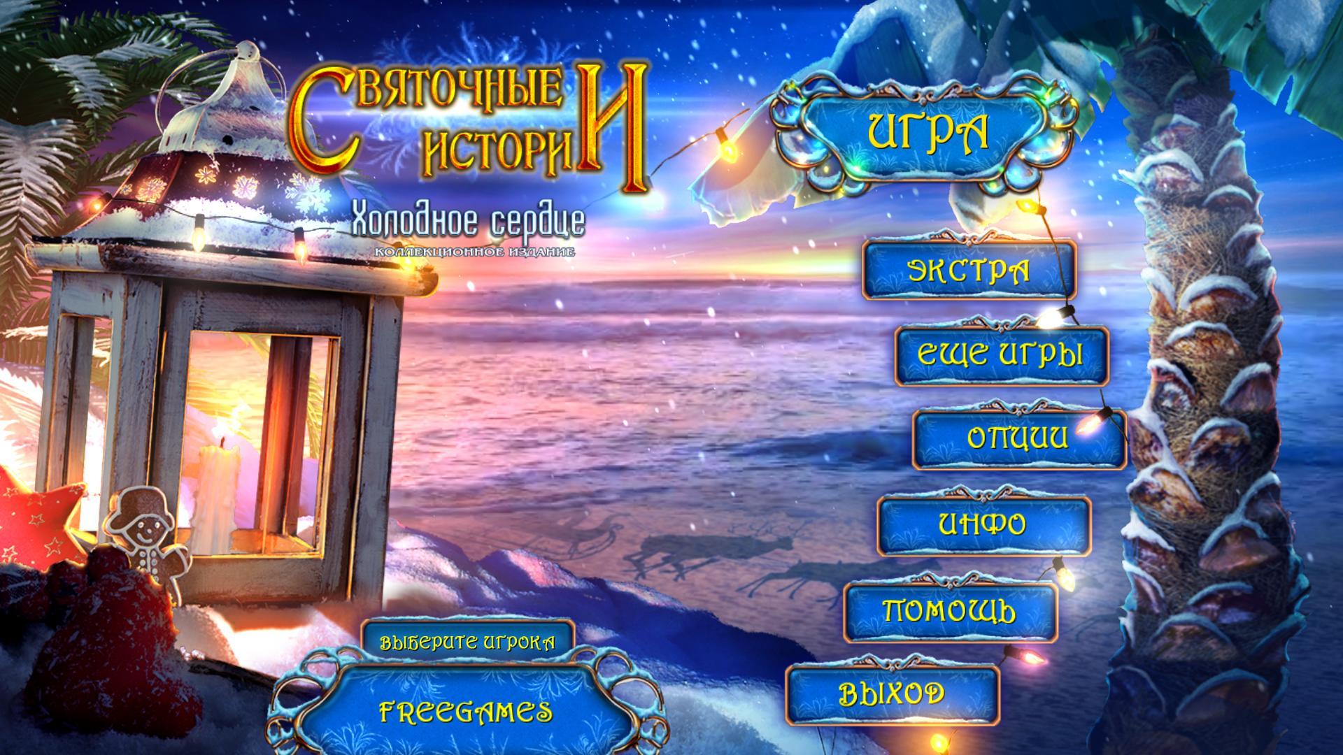 Святочные истории 2: Холодное сердце. Коллекционное издание | Yuletide Legends 2: Frozen Hearts CE (Rus)