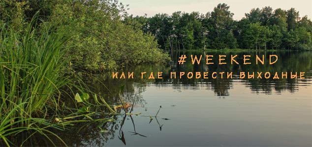Озеро в Теряево_main.jpg