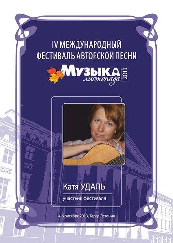 diplomy-uchastniky_Page_07.jpg