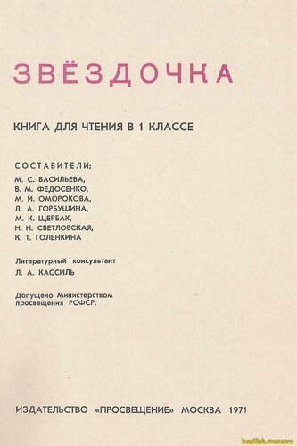 Звёздочка. Книга для чтения в первом классе. 1971.