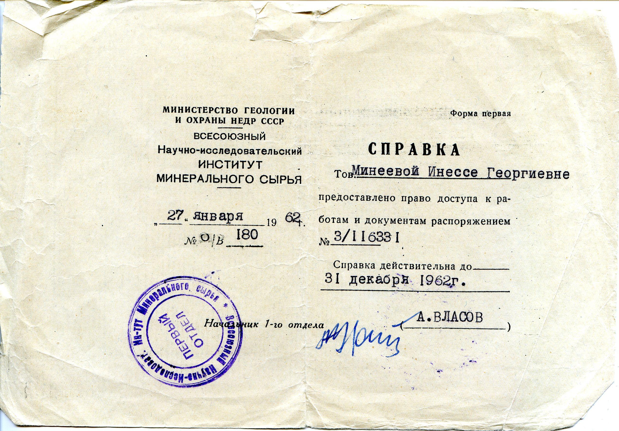 1962 форма 1001.jpg