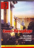 Книга Санкт-Петербург. Пособие по истории города.