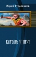 Книга Король и шут