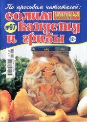 Журнал Золотая коллекция рецептов. Спецвыпуск №97 2015 Солим капусту и грибы