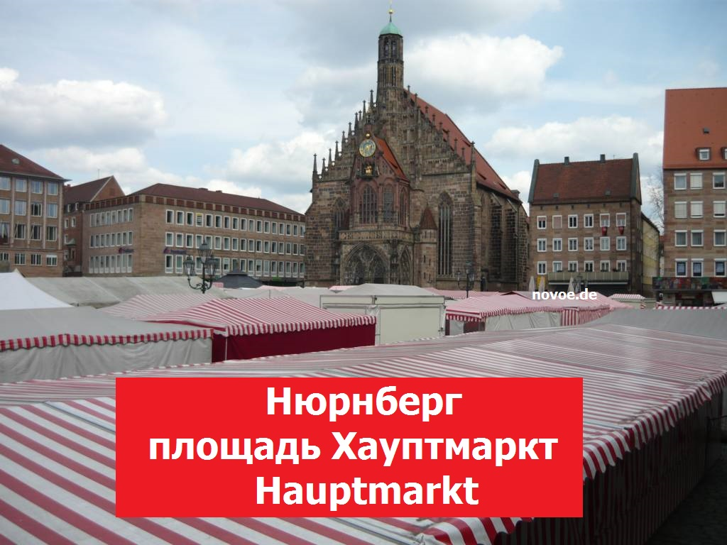 Нюрнберг. Главная площадь. Хауптмаркт. Аудиогид на русском языке