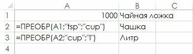 Рис. 1.3. Подбор параметра для преобразования чайных ложек в литры