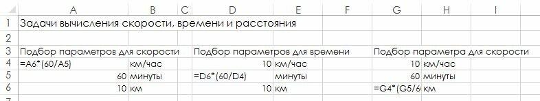 Практическое использование средства «Подбор параметра» для решения простых математических задач