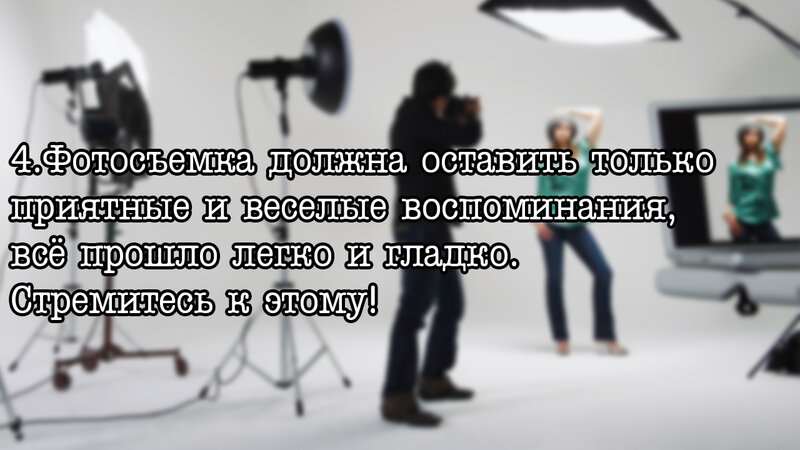 4.Фотосъемка