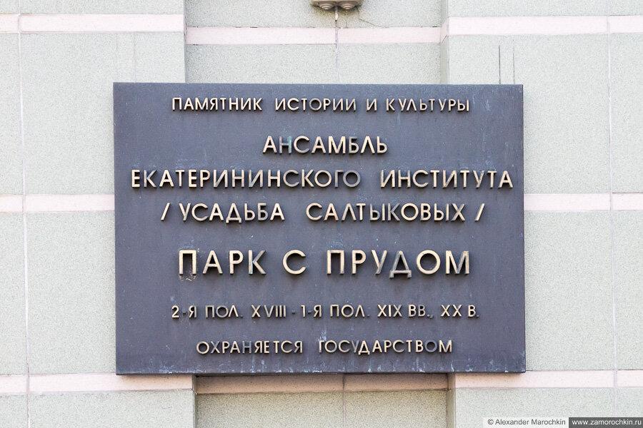 Ансамбль Екатерининского института /усадьба Салтыковых/ парк с прудом