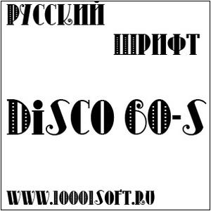 Русский шрифт Disco 60-s