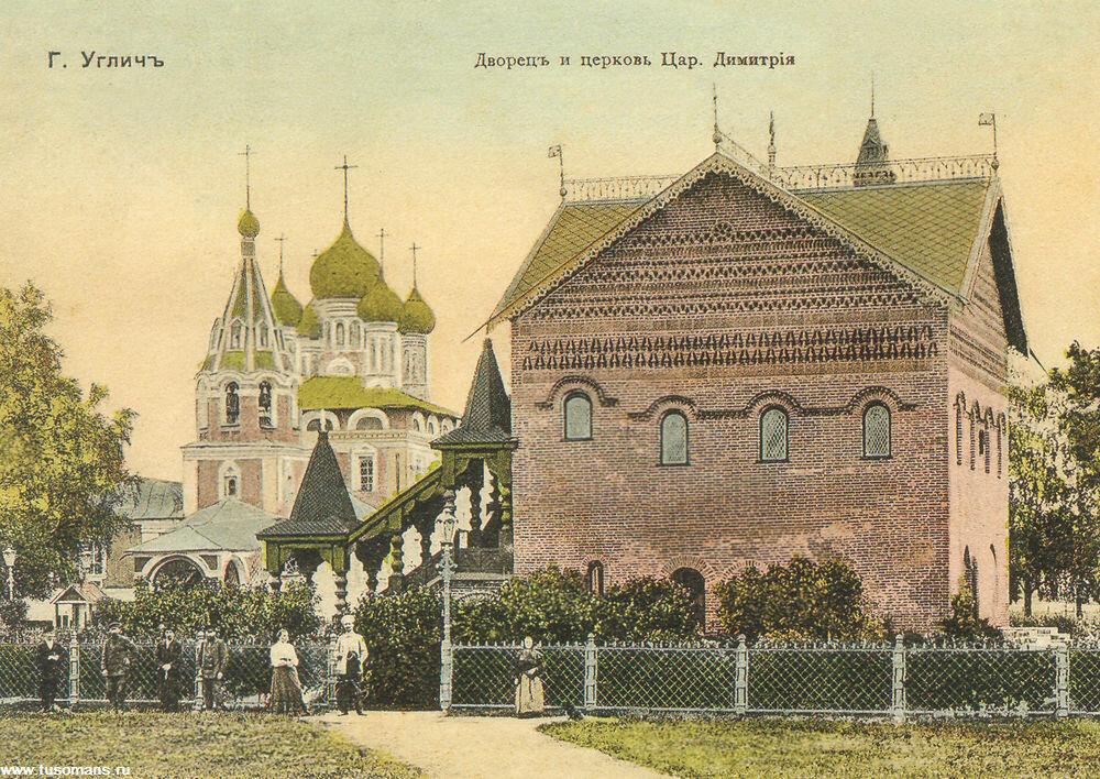 Дворец и церковь Царевича Дмитрия