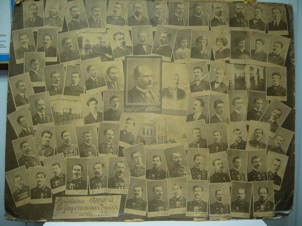 Ярославское отделение Госбанка, г. Ярославль