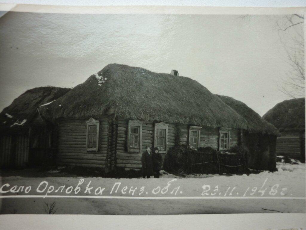 1948, ноябрь. Село Орловка Пензенской области