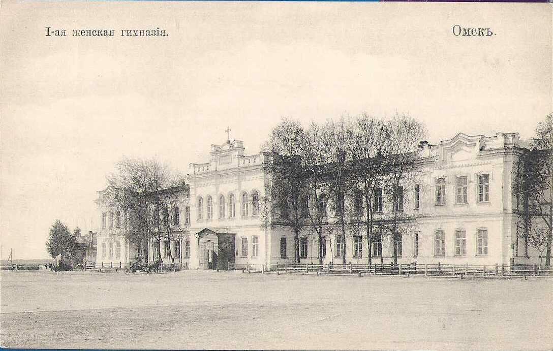 Омск. Первая женская гимназия